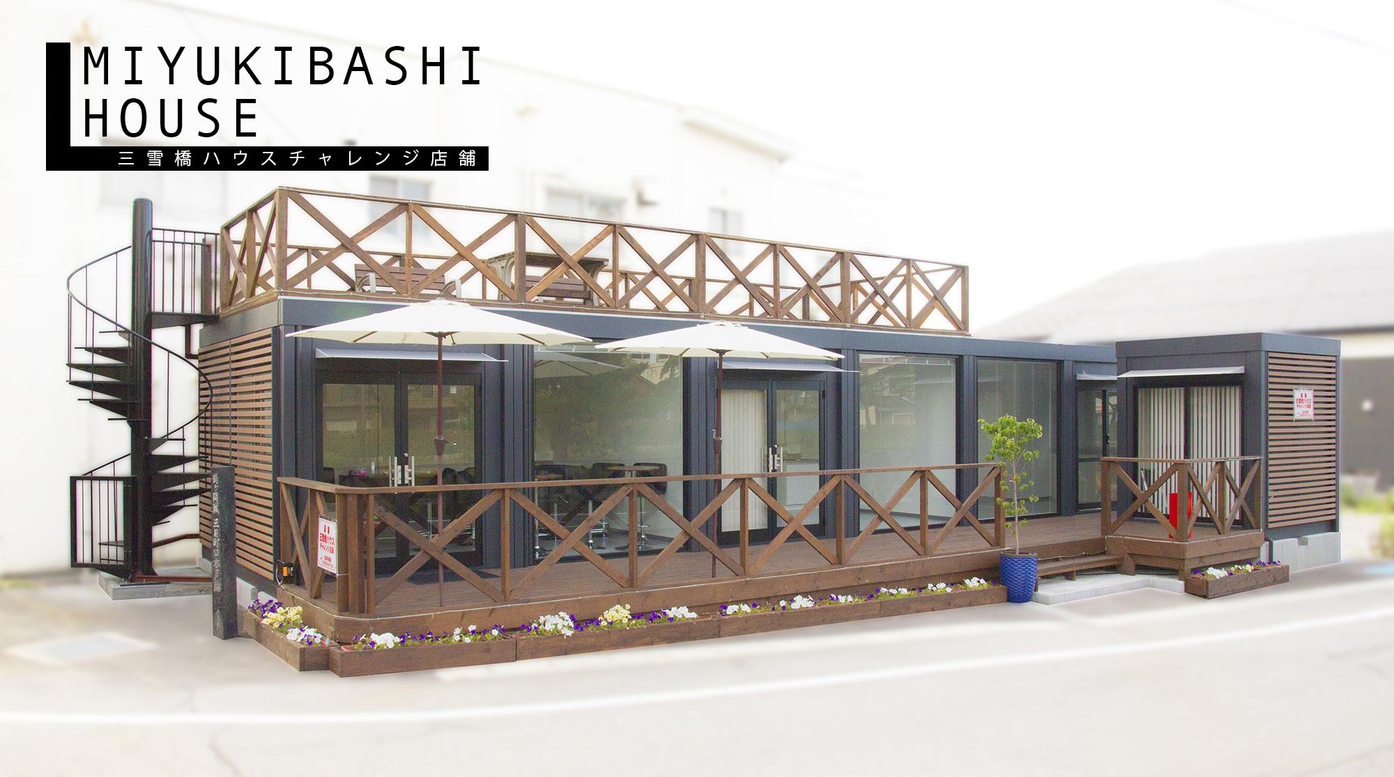 三雪橋ハウス チャレンジ店舗